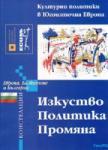 Изкуство. Политика. Промяна: Културни политики в Югоизточна Европа (2005)