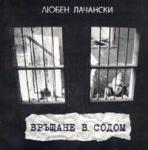 Връщане в Содом (ISBN: 9789544960766)