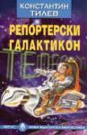Репортерски галактикон (2005)