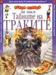 Тайните на траките (2005)
