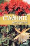 Стайни растения (2005)