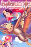 Дървеният орел и други приказки (2005)
