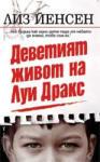 Деветият живот на Луи Дракс (2005)