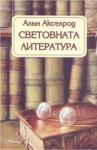 Световната литература (2005)