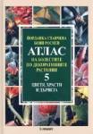 Атлас на болестите по декоративните растения Т. 5: Цветя, храсти и дървета (2005)
