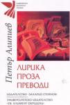 Лирика; Проза; Преводи (2005)