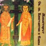 Манастирът Св. св. Константин и Елена (2000)