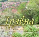 Трявна (ISBN: 9789545792359)