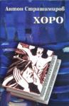 Хоро (ISBN: 9789547395817)