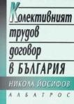 Колективният трудов договор в България (2005)