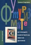 Футуризмите в изкуството на Николай Дюлгеров (2005)