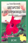 Цветарство и цветопроизводство - цветни култури (2005)