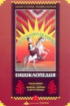 Детска фолклорна енциклопедия - том 5: Крали Марко; Момчил, Дойчин и други юнаци (2005)