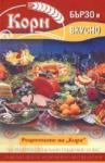 """Рецептите на """"Корн"""": Бързо и вкусно (2005)"""