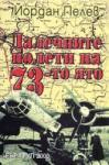 Далечните полети на 73-то ято (2005)