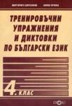 Тренировъчни упражнения и диктовки по бълг. език4 кл. /ново (2005)