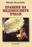 Хранене на медоносните пчели (2005)