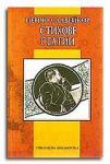 Стихове. Статии от Пенчо Славейков (2005)