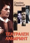 Театрален лабиринт (2005)