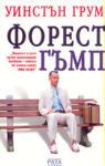 Форест Гъмп (2005)