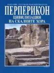 Перперикон. Цивилизация на скалните хора (2005)