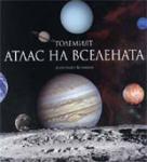 Големият Атлас на Вселената (2005)