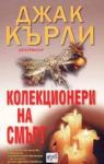 Колекционер на смърт (2005)