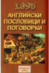 1395 Английски пословици и поговорки (2002)