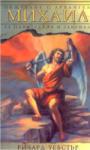 Общуване с Архангел Михаил за напътствия и закрила (2005)
