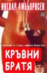 Кръвни братя (2005)