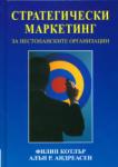 Стратегически маркетинг за нестопанските организации (2005)