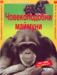 Човекоподобни маймуни (2005)