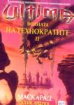 Ultima: Войната на технократите ІІ. Маскарад (2005)