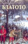 Блатото (2005)