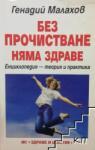 Без прочистване няма здраве (2005)