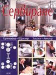 Сервиране (2005)