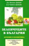 Зеленчуците в България: Лечение и козметика (2005)