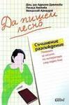 Да пишем лесно: Съчинение разсъждение (2005)