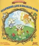Слънчевото дете и коалката Буби (2005)