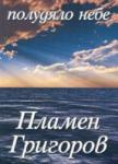 Полудяло небе (2005)
