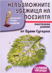 Невъзможните убежища на поезията (2005)