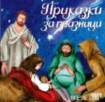Приказки за празници (2005)
