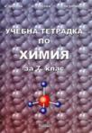 Учебна тетрадка по химия за 7 клас (2005)