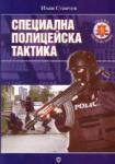 Специална полицейска тактика (2005)