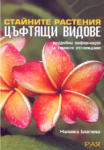 Стайните растения. Цъфтящи видове (2005)