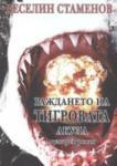 Раждането на тигровата акула. Вулгарен роман (2005)