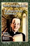 Отец Ленард Бойл: В търсене на светеца/Father Leonard Boyle: Quest for a Saint (2005)