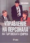 Управление на персонала на търговската фирма (2005)