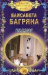 Поезия (2005)