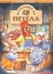 Магазинът на Петела (2005)